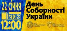 """З'єднаємо береги Дніпра – """"живим"""" ланцюгом!"""