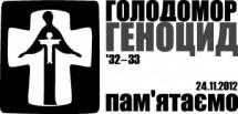 Голодомор в Україні можна було уникнути