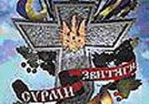 «Сурми звитяги – 2012» урочисто завершено