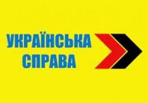 Українська земля: поки люди святкують, ЗЛОДІЙ КРАДЕ…