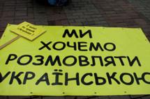 """""""Захисти Україну"""": Ми маємо повноцінний закон, який захищає нашу мову"""