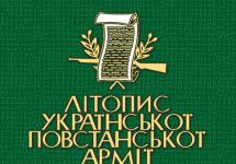 Літопис УПА в нових реаліях