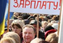 Хто винен в тому, що українці отримують найменшу зарплатню в Европі та ЩО З ТИМ ЛИХОМ МОЖНА ВДІЯТИ?..