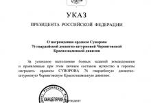В Україні воює російська 76-та десантно-штурмова дивізія