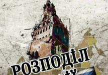 «Розподіл Росії»: книга, яка на часі