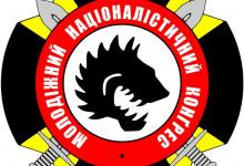 Обрано нове керівництво Молодіжного Націоналістичного Конгресу