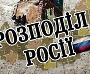 У Сумах презентували «Розподіл Росії» – перевидану книгу Юрія Липи