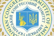 До 75 ліття формування українського представництва в США