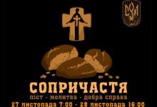 Акція «Сопричастя» на знак духовної єдності з тими, хто загинув під час Голоду