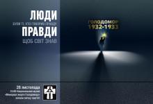 У День пам'яті жертв Голодомору Україна віддає шану Людям правди