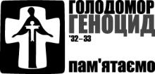 Заклик Світового Конґресу Українців до 82-ої річниці Голодомору