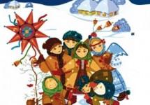 Міркування навколо Різдва Христового