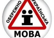 Наш український мовний сюрреалізм