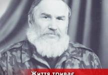Пам'яті Анатолія Лупиноса