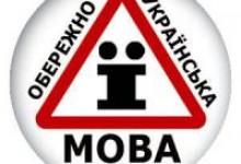 Міністерство освіти пояснило громадським активістам, чому не має наміру захищати українську мову