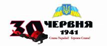 30 червня 1941 р. Акт відновлення української держави