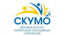 У Вінниці відбудеться Форум української молоді діаспори