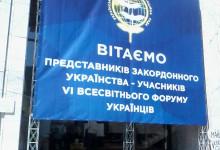 VI Всеукраїнський форум українців –прояв солідарності між діаспорою і Україною