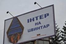 Українці Америки вимагають закриття Інтеру