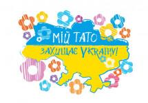 На Львівщині стартує масштабна благодійна акція «Зігріті добром» від соціального мегапроекту «Мій тато захищає Україну»