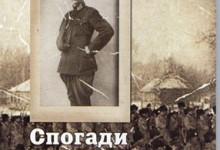 Вийшли друком «Спогади петлюрівського генерала» – кишенькове видання УВС