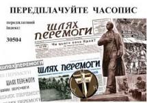 Як передплатити видання ОУН «Шлях Перемоги» на наступний рік
