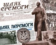 Відео: Передплати «Шлях Перемоги» – стань на захист українських інтересів в інформаційному просторі!