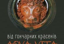 Початок культурно-мистецького проекту «Aqva vita від гончарних красенів»