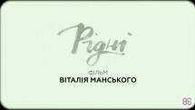 Офіційний український трейлер однієї з найуспішніших документальних стрічок, фільму «Рідні» (відео)