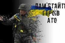 Верховна Рада зобов'язала місцеве самоврядування вшановувати Героїв України — учасників АТО