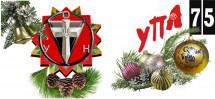 Веселих Різдвяних Свят! – Поздоровлення Проводу ОУН (бандерівців)