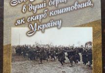 Учив дітей любити Україну, боровся за Незалежність Батьківщини