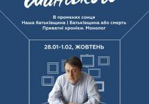 У Києві покажуть найкращі фільми Віталія Манського