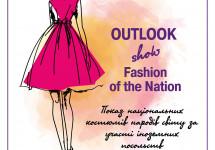 Понад 20 іноземних посольств в Україні візьмуть участь у показі національних костюмів світу, організованому проектом OUTLOOK