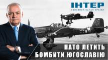 """""""Інтер"""" виправдовує міжнародного злочинця і заважає євроатлантичній інтеграції України"""