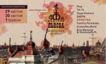 Цієї весни легендарний  фестиваль «Флюгери Львова» святкує свої 15 років!