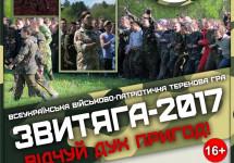 На теренах славетної Колківської республіки знову «воюватимуть» молоді повстанці