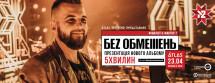 Нарешті БЕЗ ОБМЕЖЕНЬ презентують альбом 5хвилин у Києві