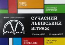 У Києві відкриють виставку «Сучасний львівський вітраж»
