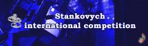 Розпочався V Міжнародний інструментальний конкурс Євгена Станковича