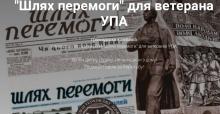 """Громадська кампанія: передплати """"Шлях Перемоги"""" для ветерана УПА!"""