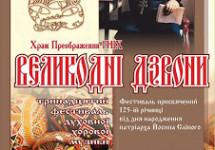 """У Львові відбудеться 13-й фестиваль духовної хорової музики """"Великодні Дзвони"""""""