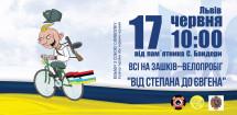 У Львові проведуть велопробіг від Бандери до Коновальця