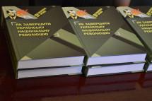 У Тернополі презентували збірку четвертих Бандерівських читань
