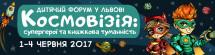 Підсумки 10-го Дитячого Форуму у Львові