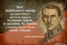 Пам'ятаймо ясні чини та великі звершення полковника Євгена Коновальця та шануймо сьогоднішній День Героїв