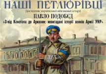Конотоп: перше фронтальне дослідження про вояків Армії УНР
