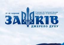 Одинадцятий фестиваль «Зашків 2017»