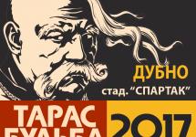 «Тарас Бульба» – фестиваль вільного слова та впертого духу!