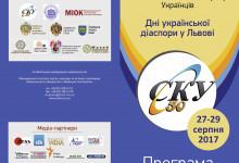 СКУ інформує про План заходів з відзначення 50-ліття СКУ в Львові